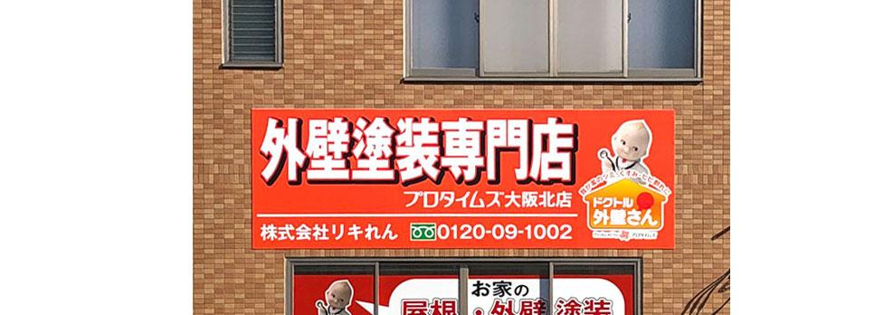 プロタイムズ大阪北店